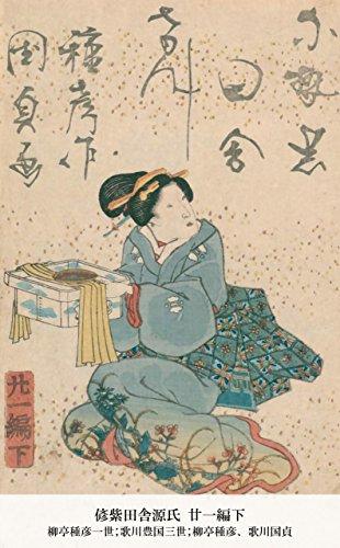 偐紫田舎源氏 廿一編下 (国立図書館コレクション) (Japanese Edition)
