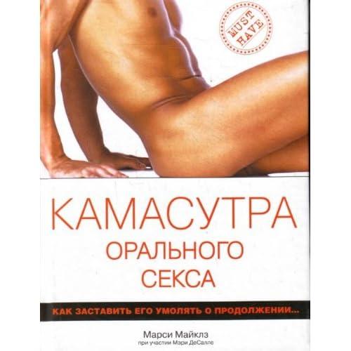Kamasutra oralnogo seksa