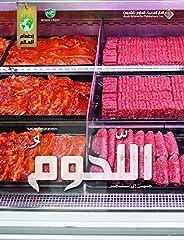 سلسة اطعام العالم - اللحوم