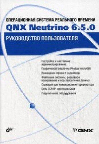 operatsionnaya-sistema-realnogo-vremeni-qnx-neutrino-650-rukovodstvo-polzovatelya