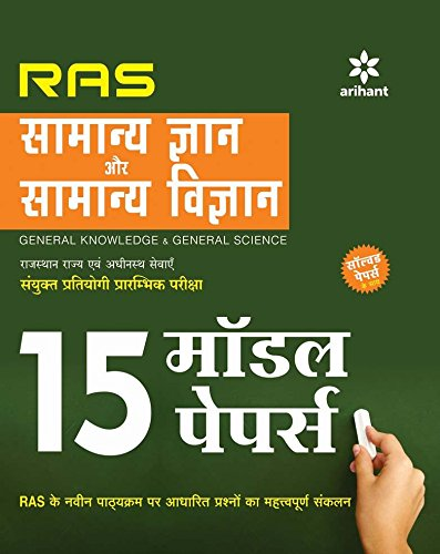 15 Model Papers - RAS Samanya Gyan Aur Samanya Vigyan