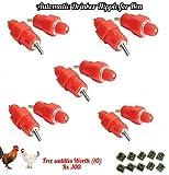 #6: Praish Nipple Drinker Chicken Feeder Poultry Supplies Hen Screw In Style