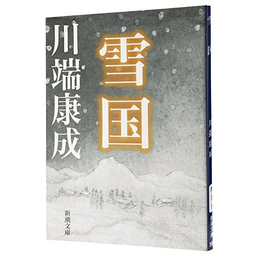 Pays de Neige - Yukiguni  (en Japonais)