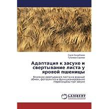 Адаптация к засухе и свертывание листа у яровой пшеницы: Влияние свертывания листа на водный обмен, фотосинтез и функционирование пероксидазы при засухе