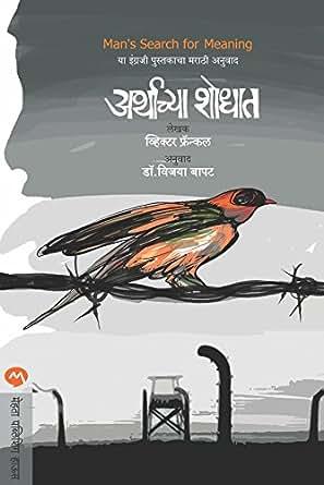 ARTHACHYA SHODHAT (Marathi Edition)