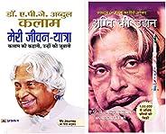 Meri Jeevan Yatra + Agni Ki Udaan (Set of 2 books)
