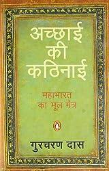 Acchai Ki Kathinai