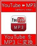 『 超簡単 YouTube を MP3 に変換 』- 全10ステップ / 5分 -01: Access02: Click03: Download & Install04: Click05: Copy and Click06: Download07: Click to play08: Click to show MP309: MP3 in folder10: Double Click to PlayCustomers who bought this also bought『 10分かんたん...