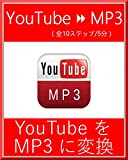 How to extract MP3 from YouTube Music Video for FREE - 5min 10steps - (Japanese Edition)