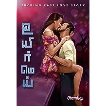 உயிர் மெய்: uyir mei - Fucking fast living together story (Tamil Edition)