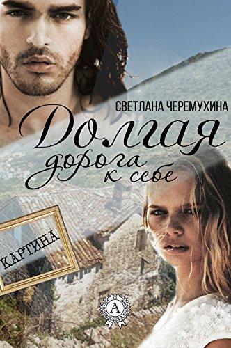Долгая дорога к себе (Картина Book 3) (Russian Edition)
