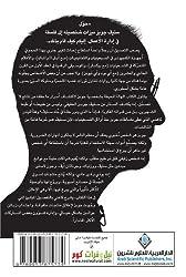 Inside Steve's Brain (Arabic Edition)