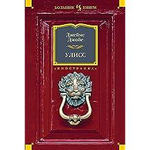 Улисс (Иностранная литература. Большие книги) (Russian Edition)