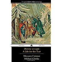 A Life for the Tsar: Libretto