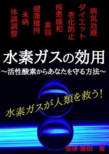 Suisogasunokouyou: Suisogasugajinruiosukuu por Sasazukamasaki epub