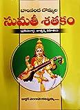 Sumathi Satakam