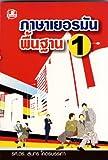 Grundsätzliche Deutsche Sprache Grundstufe 1 für Thais