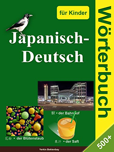 Japanisch-Deutsch wörterbuch für kinder (English Edition)