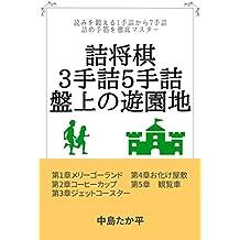 tumesyougi 3tezume5tezume banzyounoyuuenti (Japanese Edition)
