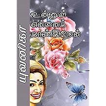 Unnul yennai kaankiren (Tamil Edition)
