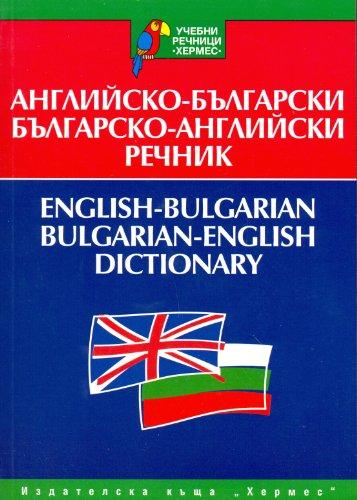 English-Bulgarian & Bulgarian-English Dictionary par N. Dzhankova