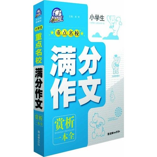 primary focus of schools out of writing(Chinese Edition)