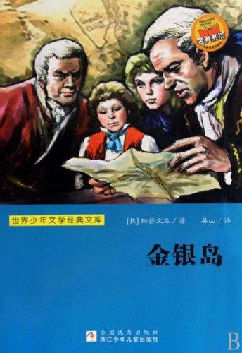 treasure-island-the-famous-chinese-and-foreign-series