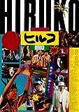 Hiruko Goblin Poster 01 A3 Box Canvas Print