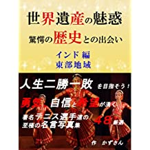 Raising the sentiment of journey Fascination of world heritages   Eastern area in India (Japanese Edition)