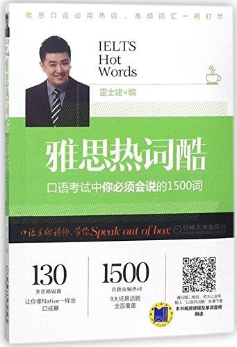 IELTS Hot Words (Oral Test)