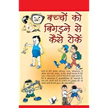 BACHHO KO BIGADNE SE KAISE ROKE (hindi) (English Edition)