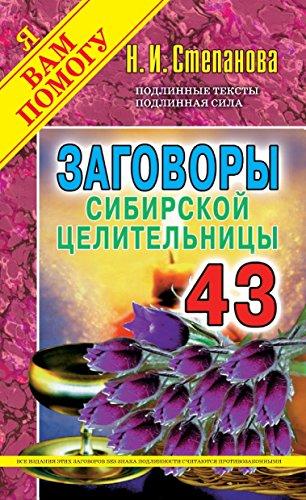 Заговоры сибирской целительницы. Выпуск 43 (Russian Edition) eBook ...