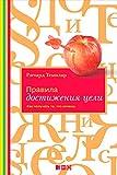 Правила достижения цели: Как получать то, что хочешь (Russian Edition)