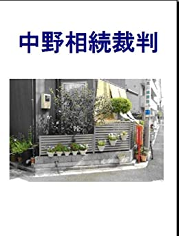 Succession Dispute at Nakano (Japanese Edition) di [Nakano Arai]