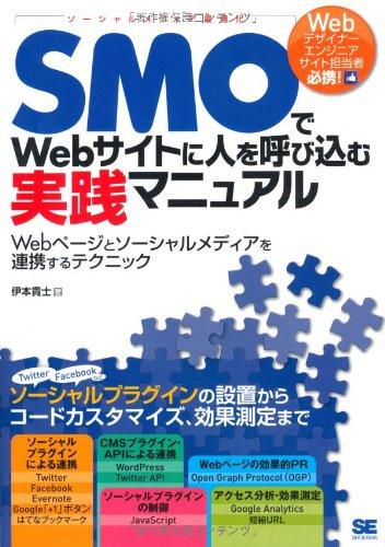 SMO de Web saito ni hito o yobikomu jissen manyuaru : Web peji to sosharu media o renkeisuru tekunikku : Sosharu media saitekika : Web dezaina enjinia saito tantosha hikkei. par Takashi Imoto