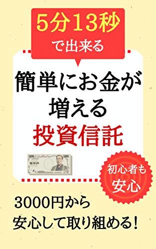 kantanniokanegahuerutoushishintaku: gohunjyuusanbyoudedekiru (Japanese Edition)