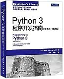 Python Web开发 测试驱动方法