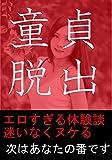 tyunenotokonodoteidassyutu: erotanpensyu (Japanese Edition)