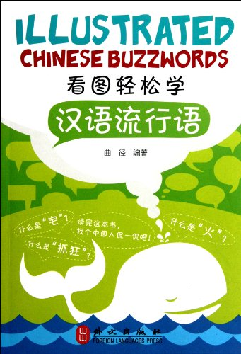 Illustrated Chinese Buzzwords por Qu Jingxi
