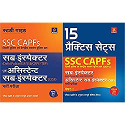 ARIHANT SSC CAPF SUB INSPECTOR & ASSISTANT SUB INSPECTOR WITH 15 PRACTICE SETS COMBO 2 BOOKS SET EDITION 2018-19 IN HINDI