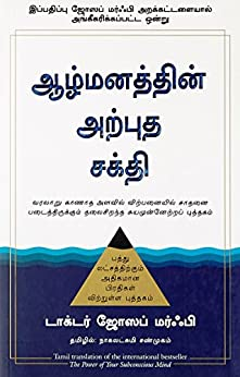 THE POWER OF YOUR SUBCONSCIOUS MIND  (Tamil) by [MURPHY, Dr. JOSEPH]