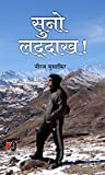 Suno Laddakh (Hindi Edition)
