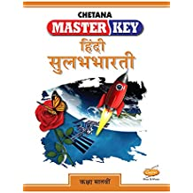 Std. 7 Master Key Hindi Sulabhbharati (Mah. SSC Board) (Hindi Edition)