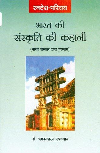 Bharat Ki Sanskriti Ki Kahani