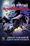 Kochu kochu pretha kathakal: Little ghost stories (Malayalam stories Book 16) (Malayalam Edition)