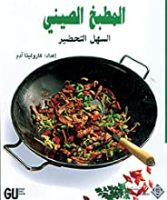 Easy to Prepare: Chinese Cooking