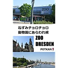 nezumichorochoro doubutuennniarawaresourou zoo dresden (Japanese Edition)