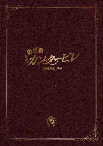 Nodame Cantabile Saishuu Gakus [DVD-AUDIO]
