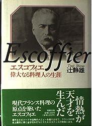 エスコフィエ―偉大なる料理人の生涯
