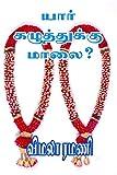 Yaar Kazhuthukku Maalai..? (Tamil Edition)